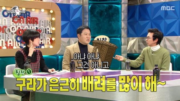/ 사진 = MBC '라디오스타' 방송화면