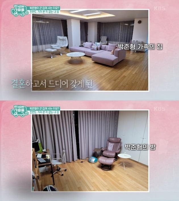 / 사진 = KBS  '티비는 사랑을 싣고' 방송화면