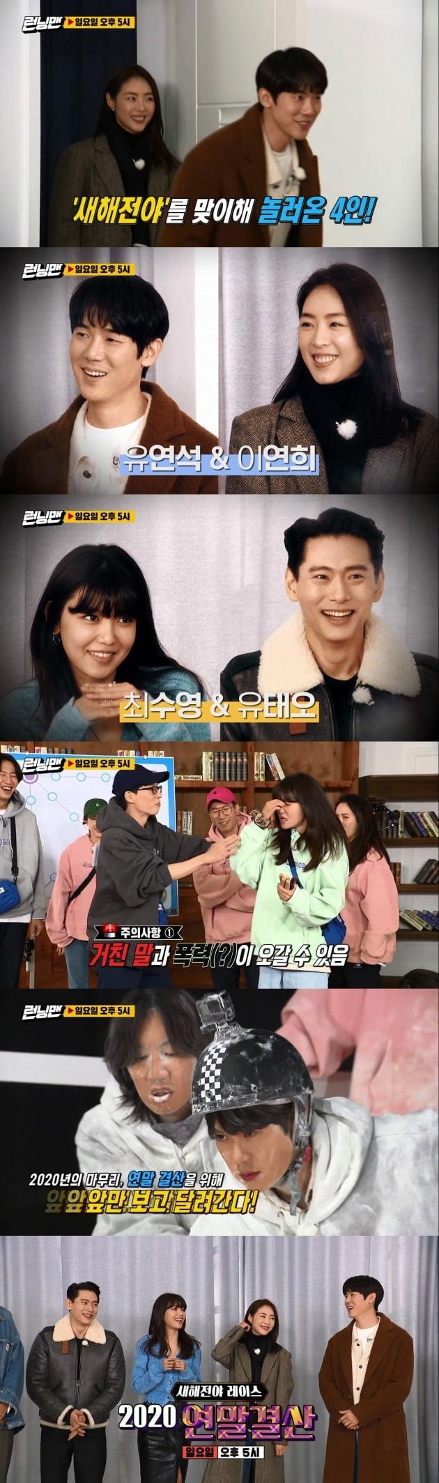 '새해전야' 유연석, 이연희, 최수영, 유태오가 SBS '런닝맨'에 출연한다. / 사진=SBS '런닝맨' 예고편 캡처