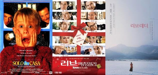 영화 '나 홀로 집에', '러브 액추얼리', '러브레터' 포스터./ 사진=네이버 무비