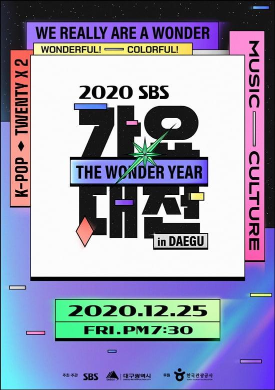 '2020 SBS 가요대전 in DAEGU' / 사진 = SBS 제공