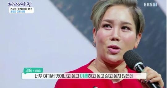 김송/사진=EBS '인생 이야기 파란만장' 영상 캡처