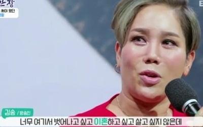 """김송 """"강원래 결혼 후 행복한 척…지옥이었다"""" 충격 고백"""