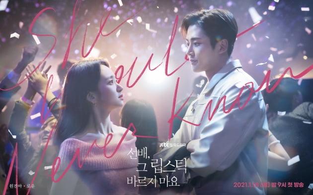 /사진=JTBC 새 월화드라마 '선배 그 립스틱 바르지 마요' 포스터