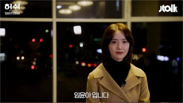 /사진=JTBC 금토드라마 '허쉬' 영상 캡처