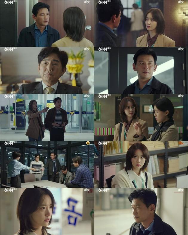 '허쉬' 5회/ 사진=JTBC 제공