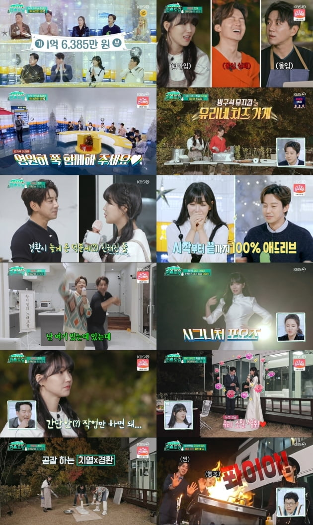 '신상출시 편스토랑' 성탄 특집/ 사진=KBS2 제공