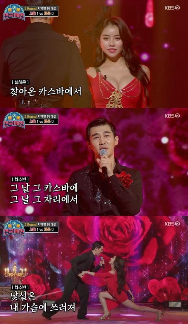 /사진 = KBS 2TV '트롯 전국체전' 방송화면