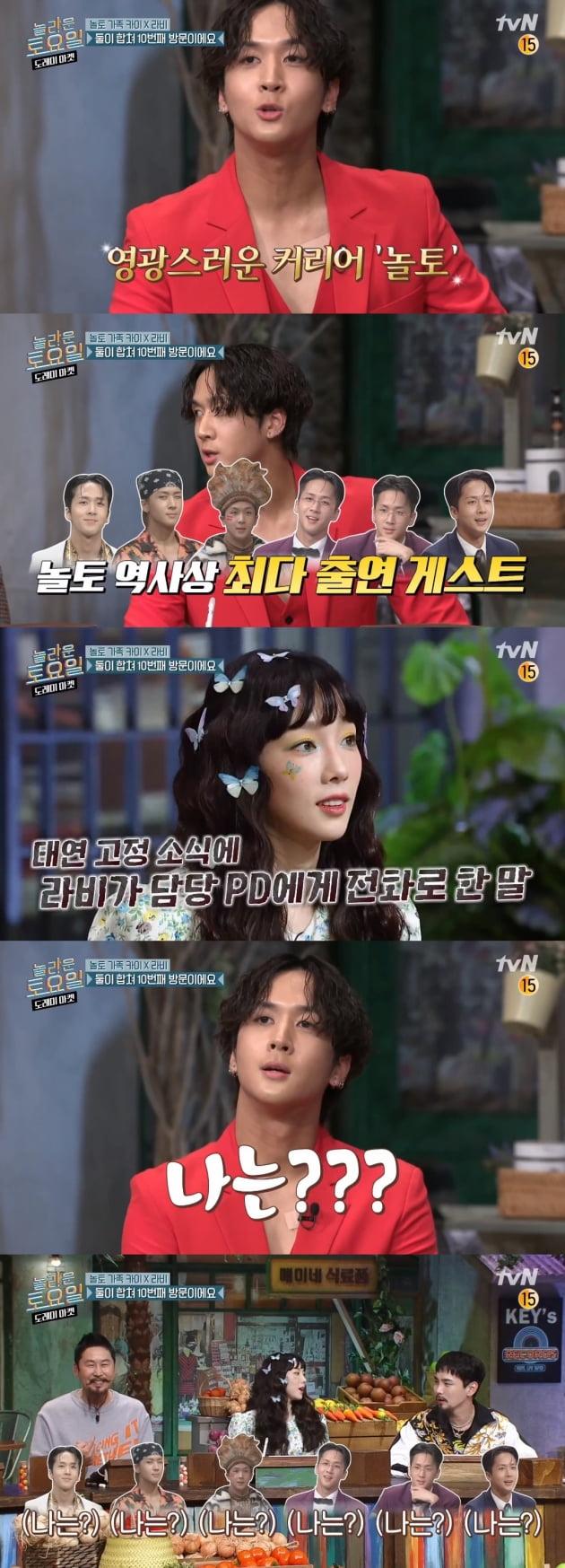 /사진 = tvN '놀라운 토요일' 방송화면