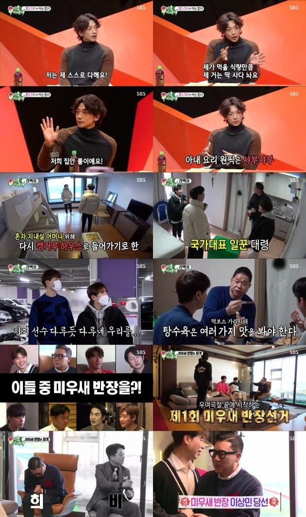 사진= SBS '미우새' 방송 화면.