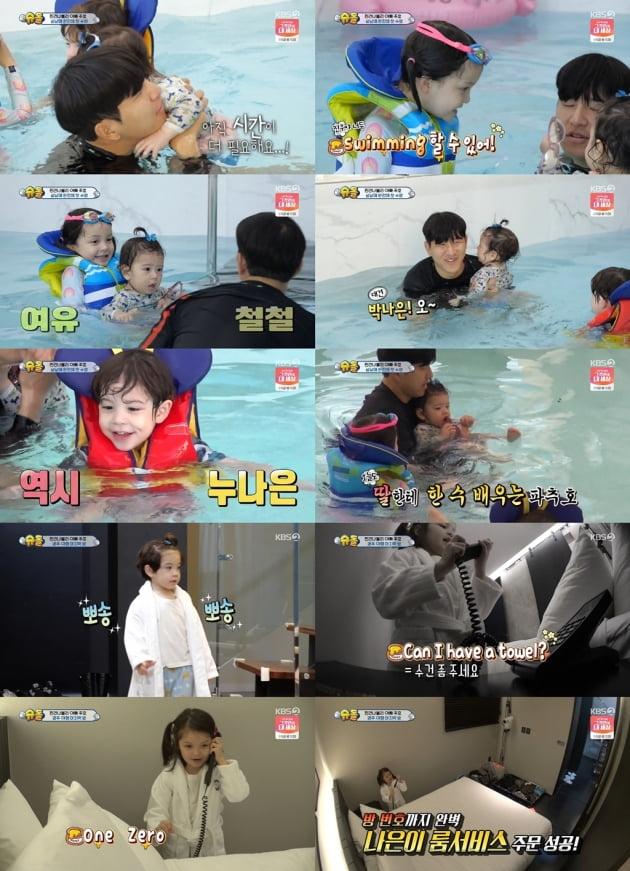 '슈돌' 최고의 1분/ 사진=KBS2 제공