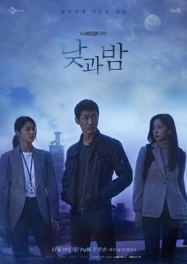 '낮과 밤' 메인 포스터./사진제공=tvN