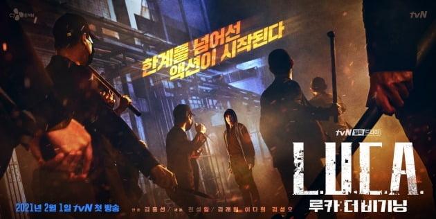 '루카' 포스터 / 사진제공=tvN