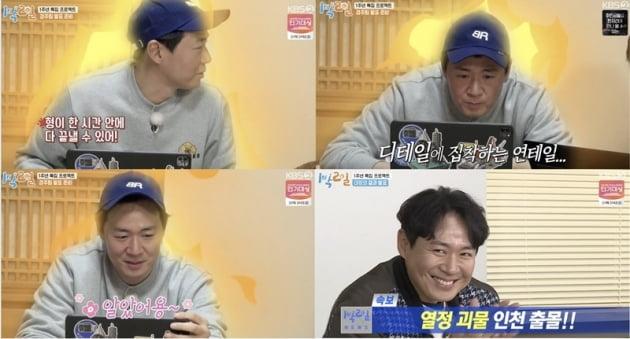 '1박2일 시즌4' 연정훈 / 사진 = KBS 영상 캡처