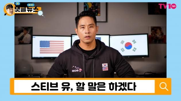 [댓글 뉴스] 유승준, 소통하고 싶다더니…댓글 창 닫고 수익만 '낼름'