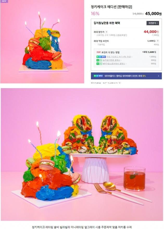 솔비가 디자인한 케이크가 판매된 정황이 발견됐다. / 사진=온라인몰 캡처