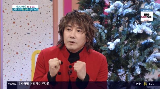 /사진 = KBS '아침마당' 방송화면