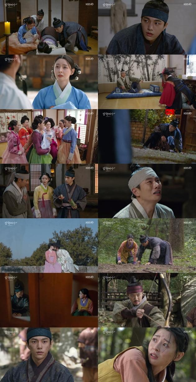 '암행어사' 3회/ 사진=KBS2 제공