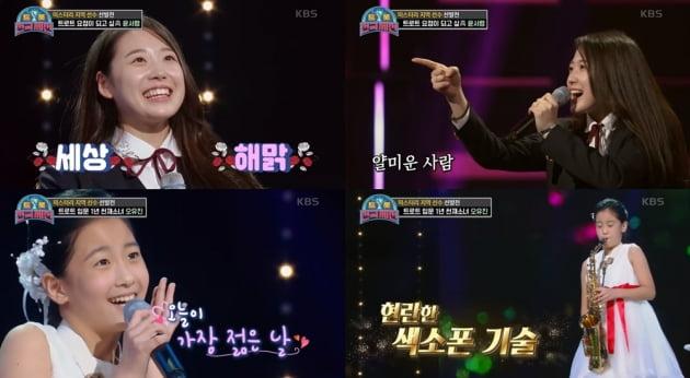 '트롯 전국체전' 윤서령-오유진/ 사진=KBS2 제공