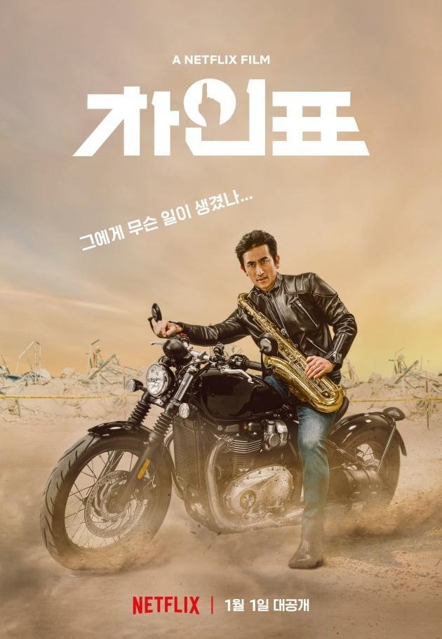 영화 '차인표' 포스터 / 사진제공=넷플릭스
