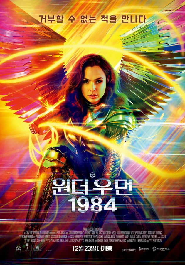 영화 '원더우먼1984' 포스터./ 사진제공=워너브라더스 코리아