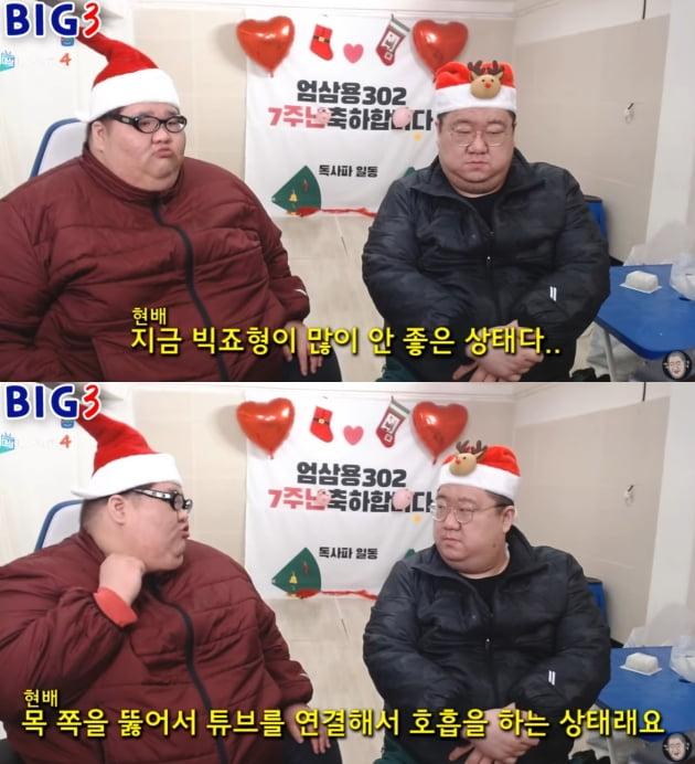/사진=유튜브 채널 '엄삼용'