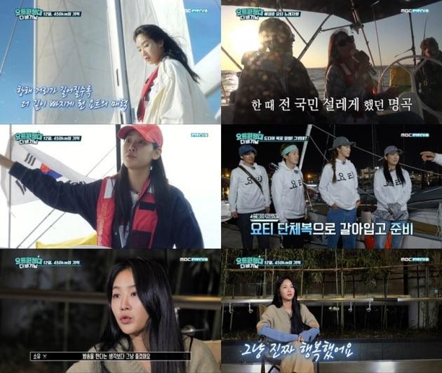 '요트원정대: 더 비기닝' / 사진 = MBC에브리원 영상 캡처
