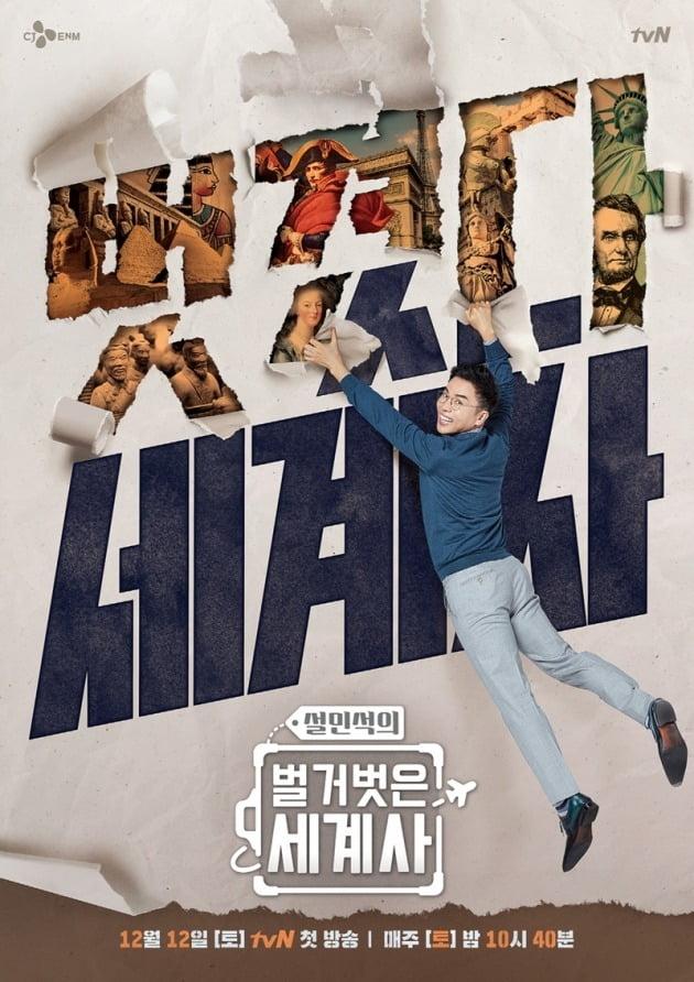 '설민석의 벌거벗은 세계사' / 사진 = tvN 제공