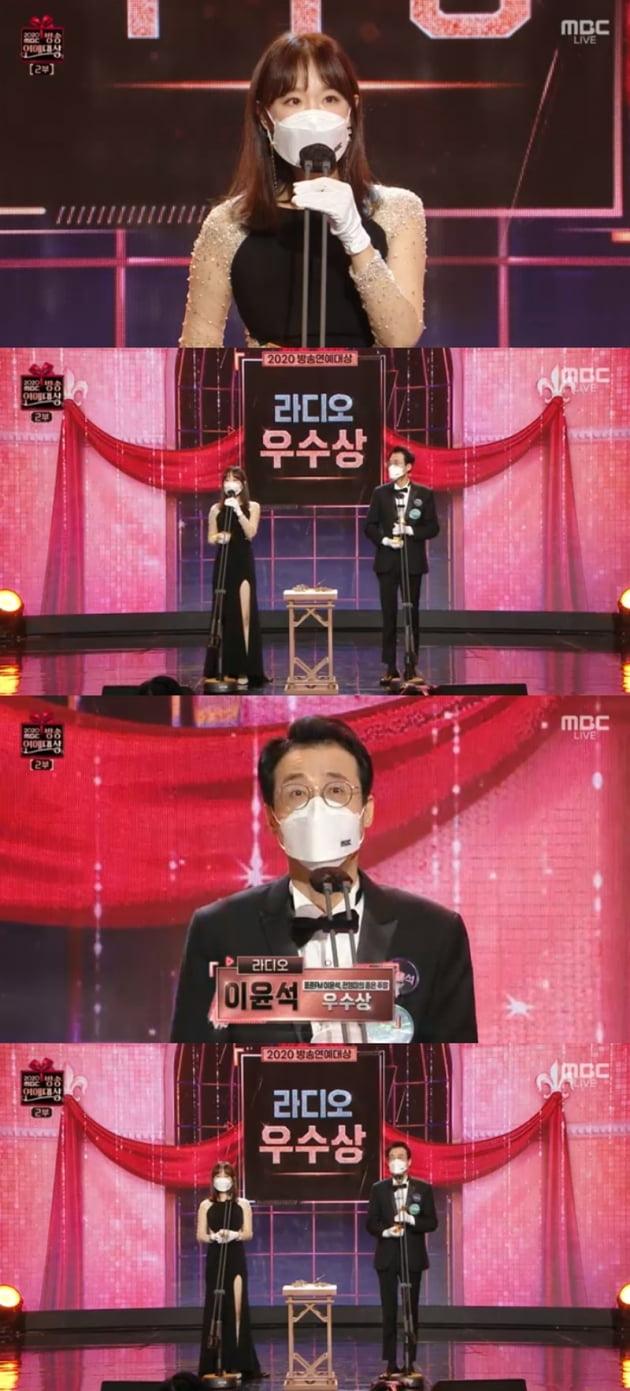 '2020 MBC 방송연예대상' / 사진 = MBC 방송 캡처