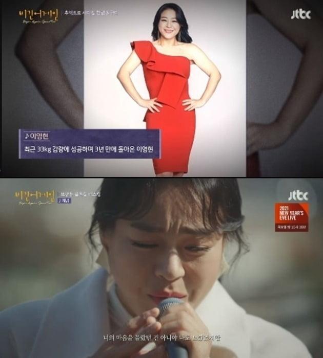 사진= JTBC '비긴어게인 오픈 마이크' 방송 화면.