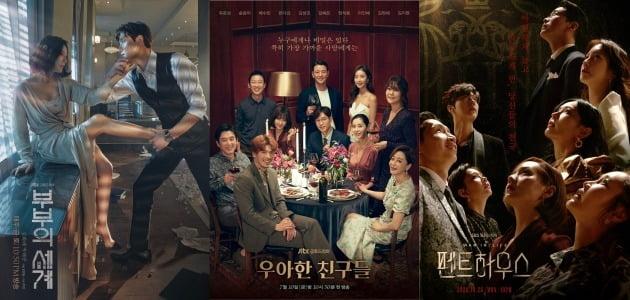 '부부의 세계' '우아한 친구들' '펜트하우스' 포스터./사진제공=JTBC, SBS