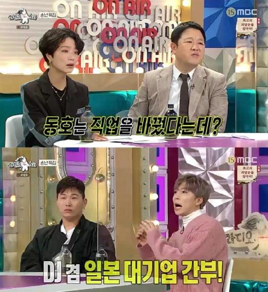'라스' 유키스 수현 /사진=MBC 방송화면 캡처