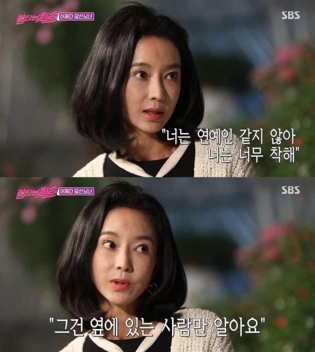 '불타는 청춘'에 출연한 배우 곽진영/ 사진=SBS 캡처