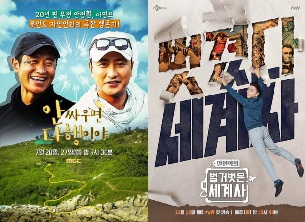 MBC '안싸우면 다행이야'(왼쪽), tvN '설민석의 벌거벗은 세계사' 메인 포스터. /사진제공=각 방송사
