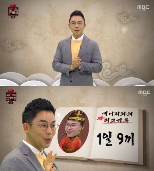 /사진='2020 MBC 방송연예대상' 방송화면