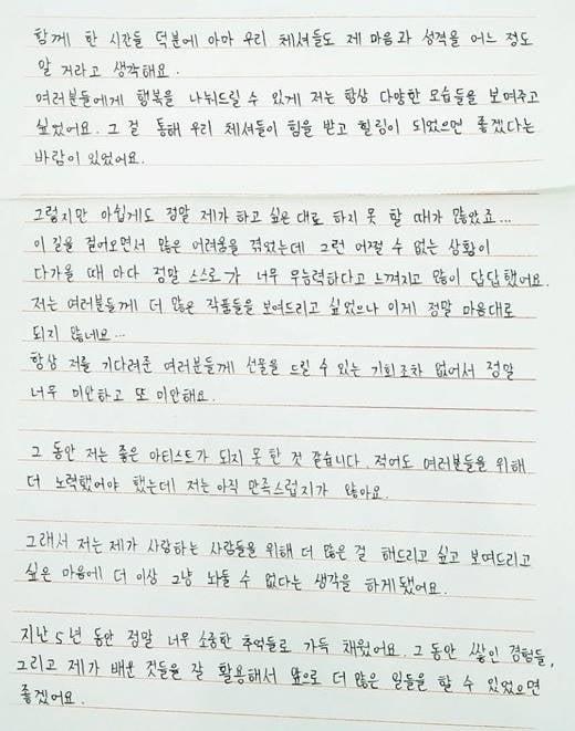 CLC 엘키, 의미심장 자필편지 [전문]