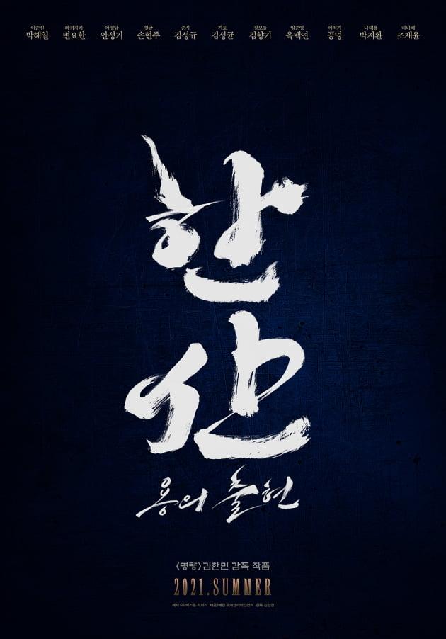 영화 '한산: 용의 출현'./ 사진제공=롯데엔터테인먼트