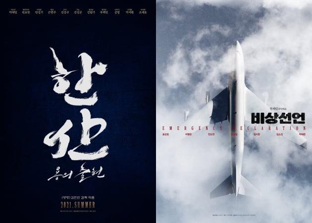 영화 '한산', '비상선언' 포스터./ 사진제공=롯데엔터테인먼트, 쇼박스