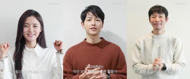 배우 고보결, 송중기, 양경원이 새해 인사를 전했다. / 사진제공=하이스토리 디앤씨
