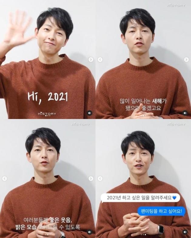 배우 송중기가 새해 인사를 전했다. / 사진=하이스토리 디앤씨 SNS 캡처