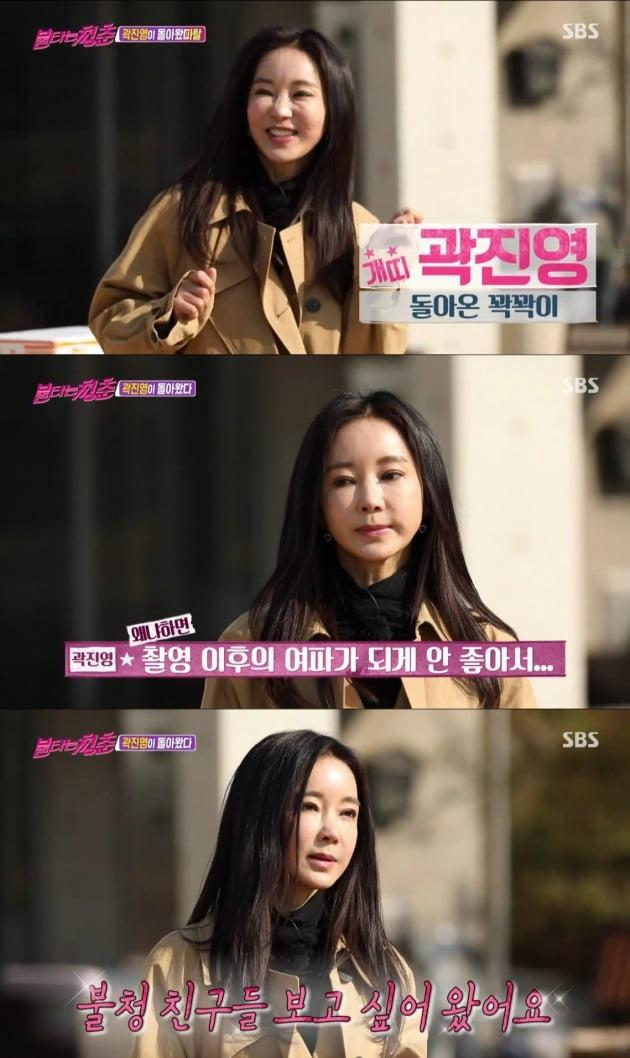 '불타는 청춘'에 출연한 곽진영 / 사진=SBS 방송 캡처