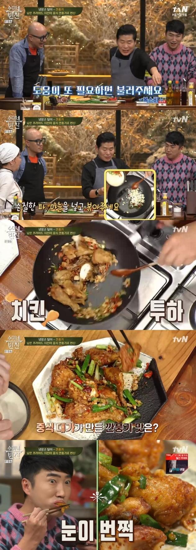 '수미네 반찬' / 사진 = tvN 영상 캡처