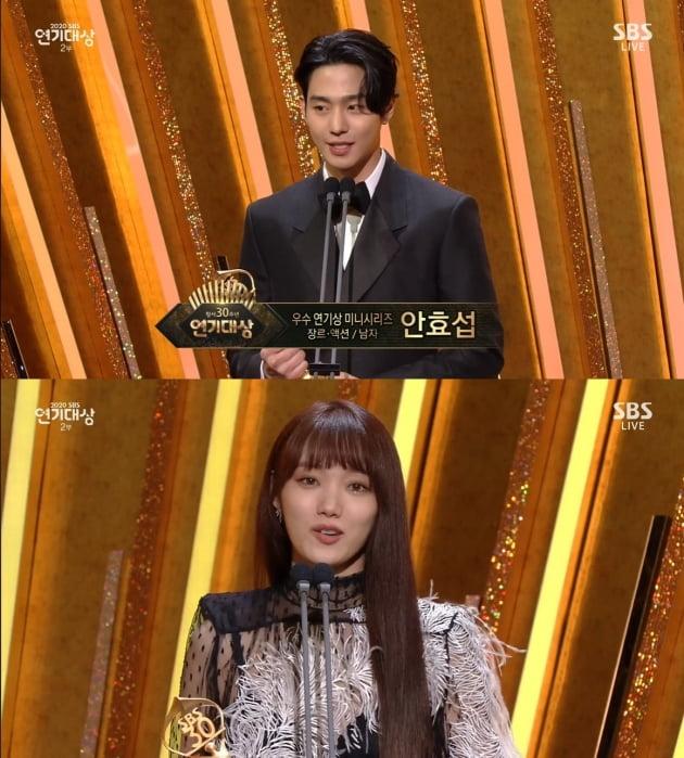 배우 안효섭(위)와 이성경/ 사진=SBS 캡처