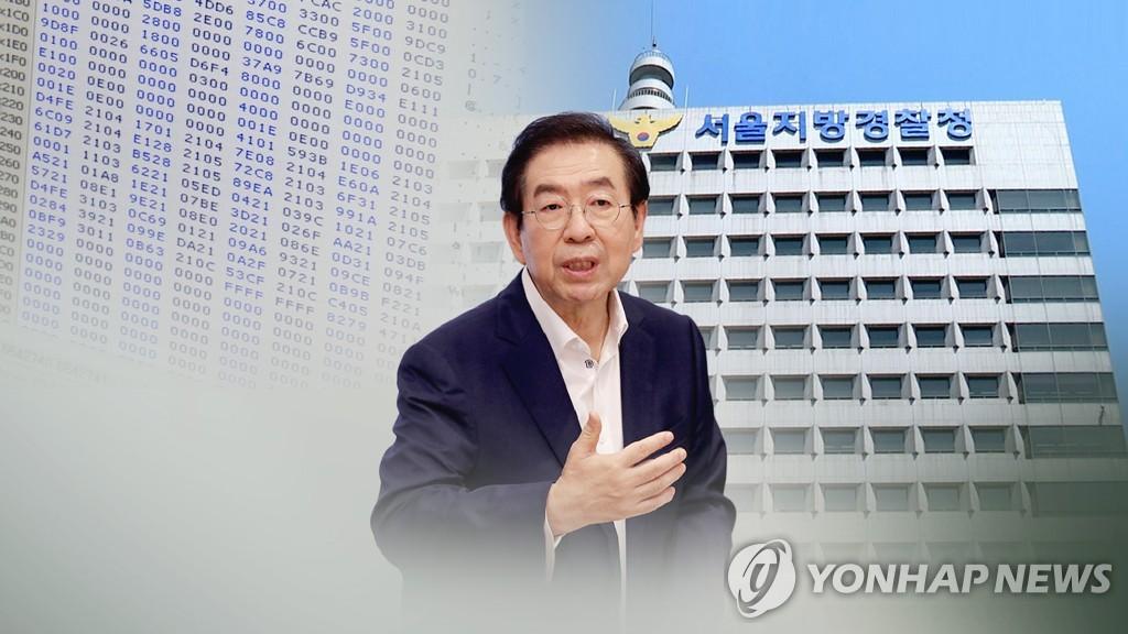 '박원순 성추행 방조' 수사 제동…휴대폰 압수영장 또 기각