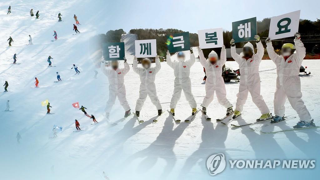 '겨울이 왔네' 강원 스키장 시즌 돌입…코로나19 방역 '초긴장'
