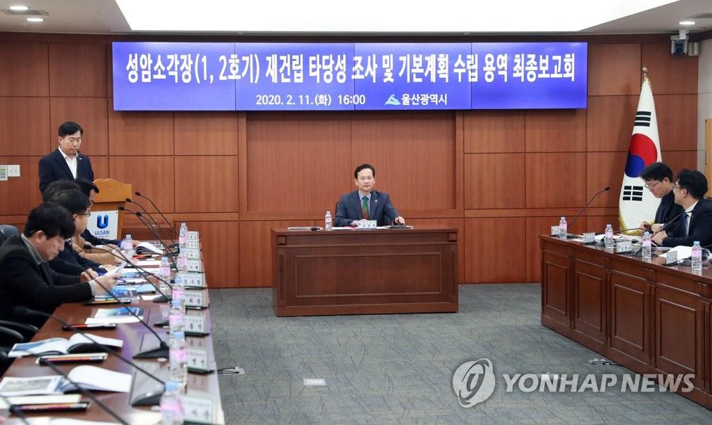 울산 성암소각장 1, 2호기 재건립 본격화…2025년 준공
