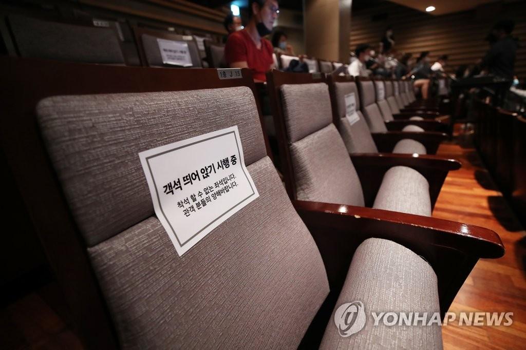 [2020 문화결산] 팬데믹에 공연계 패닉…잇단 조기폐막·취소