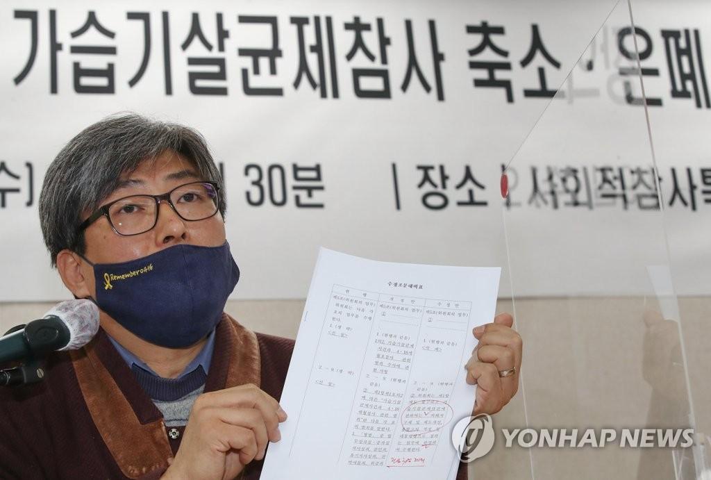 """사참위 부위원장 사퇴…""""가습기살균제 진상규명 계속돼야""""(종합)"""