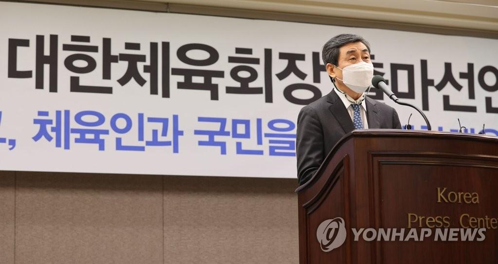 이기흥·강신욱·유준상·이종걸, 대한체육회장 선거 4파전(종합2보)