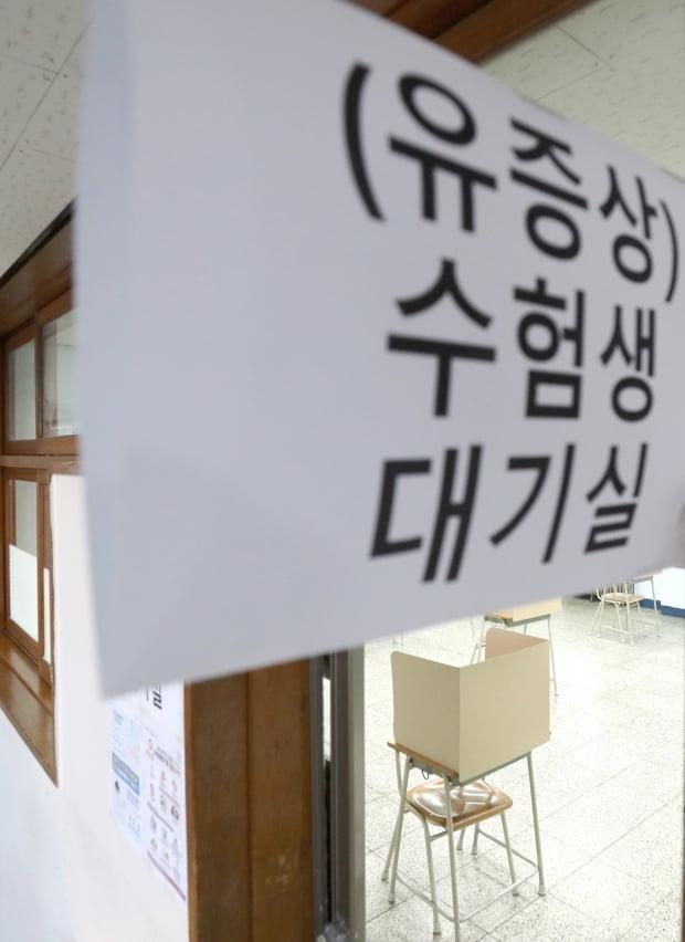 대학수학능력시험일인 3일 오전 경기 성남시 중원구 성남고등학교에 마련된 고사장 한 편에 유증상 수험생들을 위한 대기실이 준비돼 있다./ 사진=연합뉴스